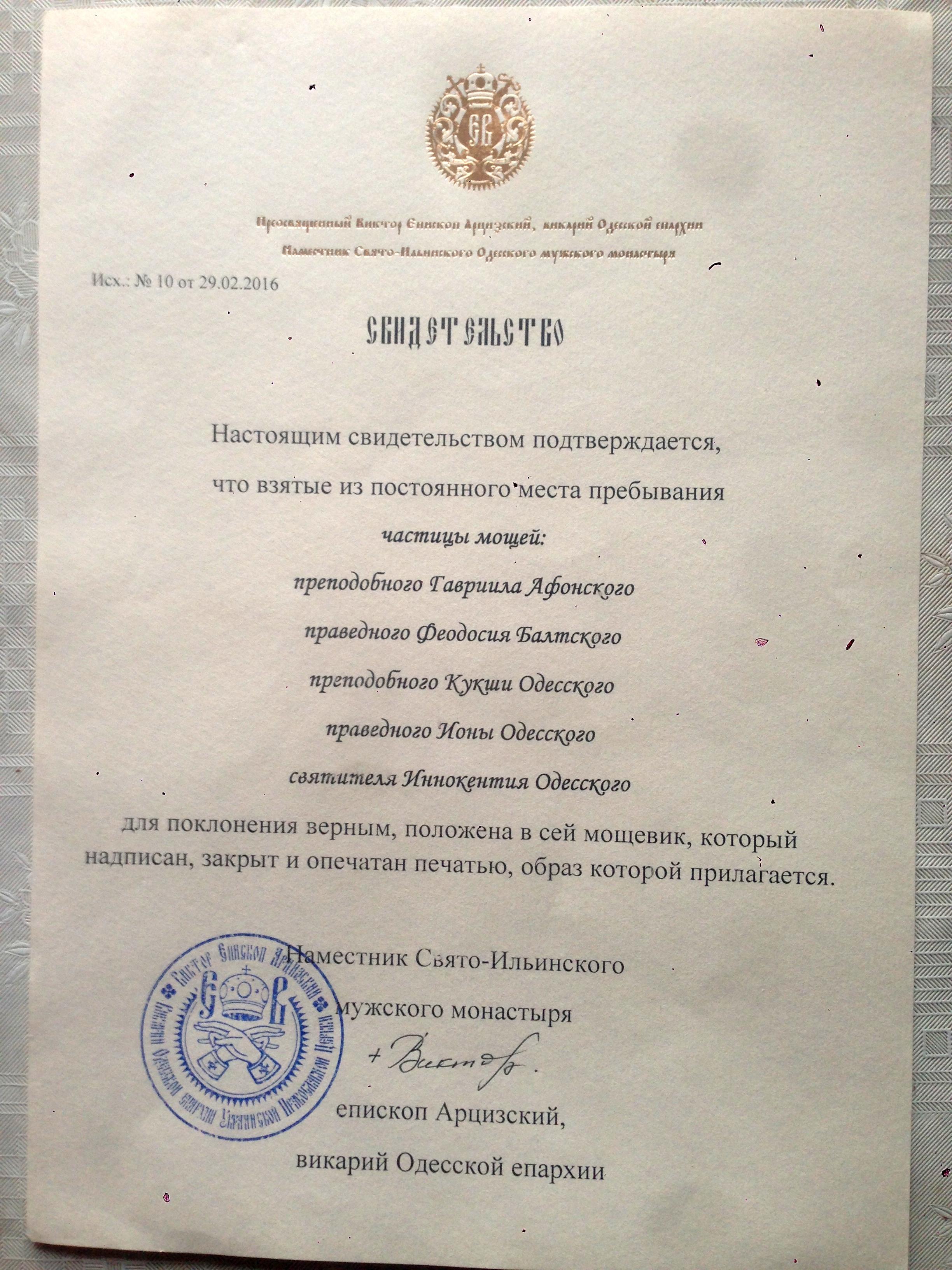 5 sfinti Odessa