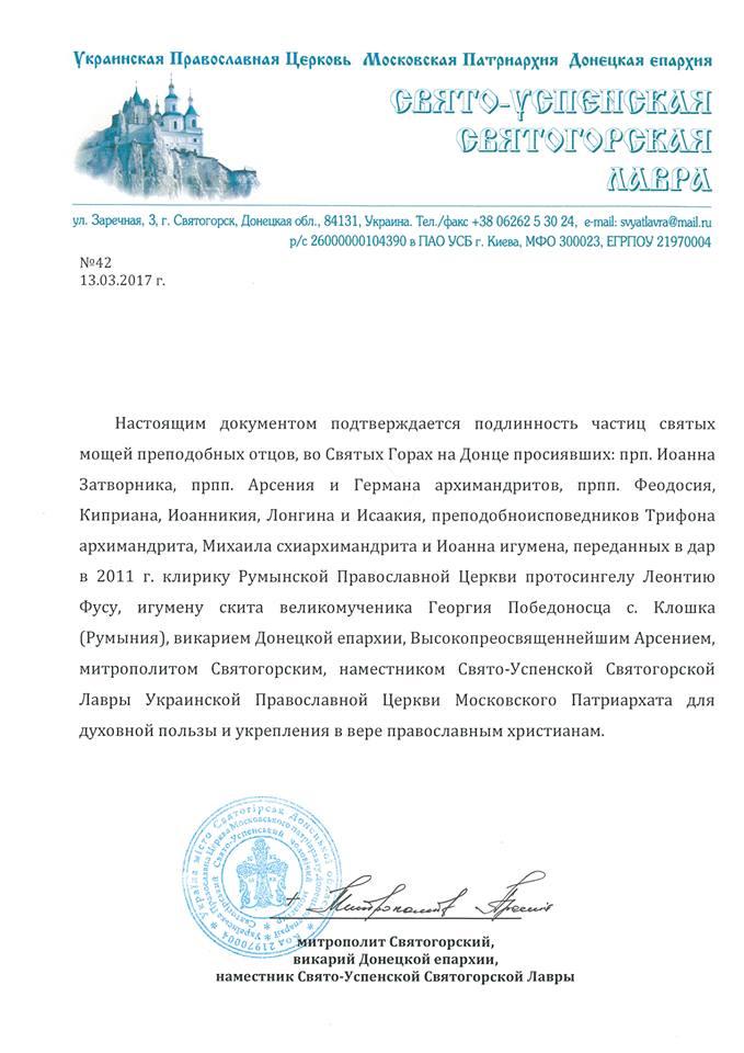 Act donatie.ru_