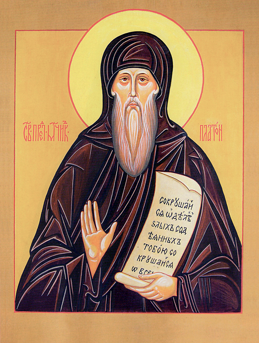 Sf Cuv Mc Platon, 15 aug