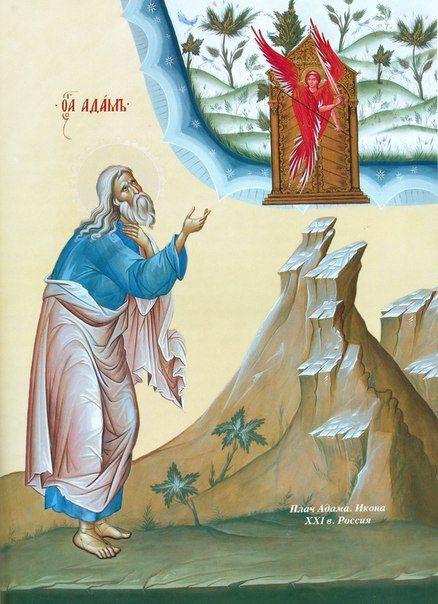 Adam la poarta Raiului