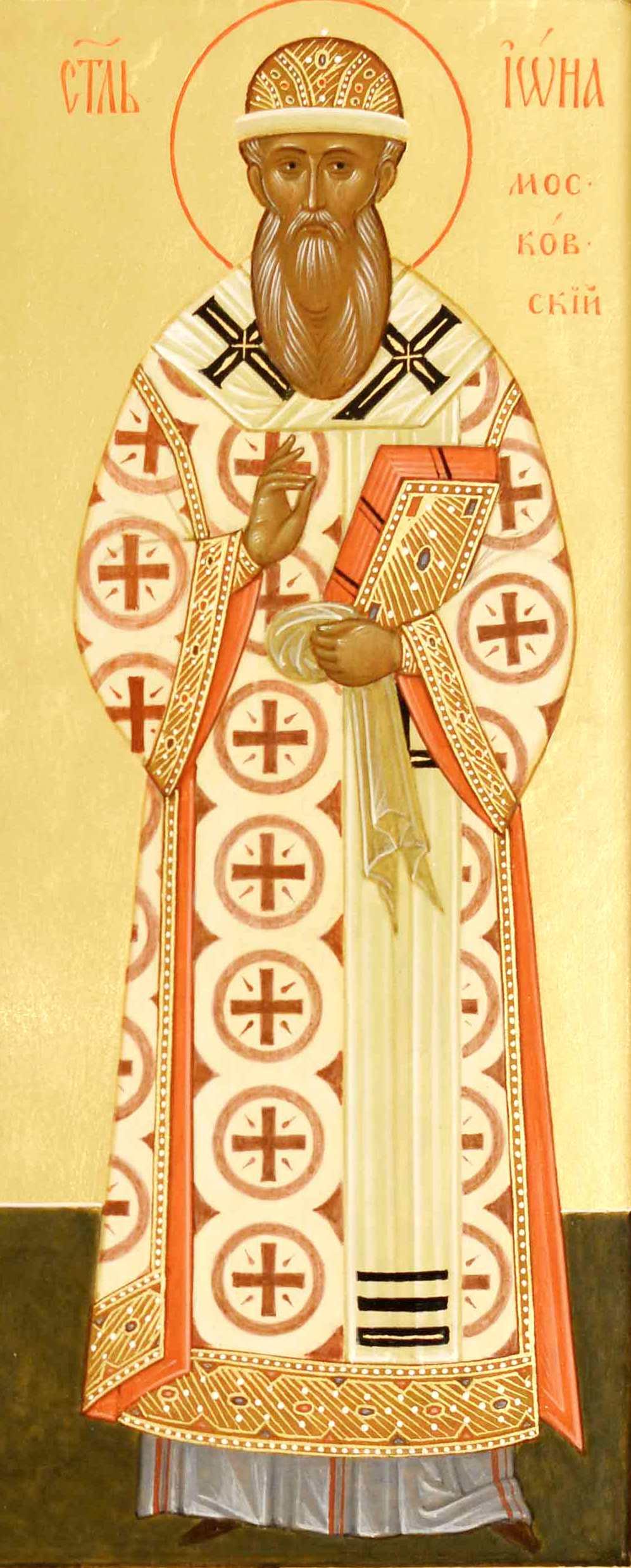 iona-moscovski Sf Ierarh Iona al Moscovei1